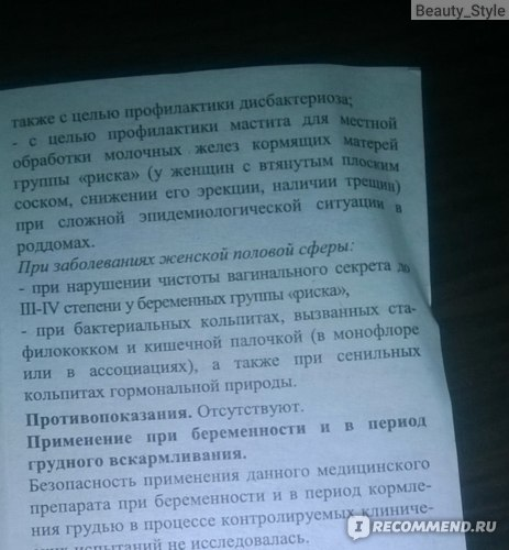 Лиофилизат Микроген БИФИДУМБАКТЕРИН Сухой (лиофилизат для приготовления суспензии) фото