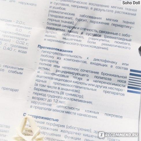Ортофен диклофенак Вертекс