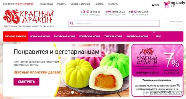 reddragon-spb.ru - Сайт Красный Дракон фото