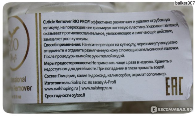 Средство для удаления кутикулы RIO Profi Professional cuticle remover фото
