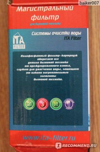 Магистральный полифосфатный фильтр для бытовой техники Ita filter . фото