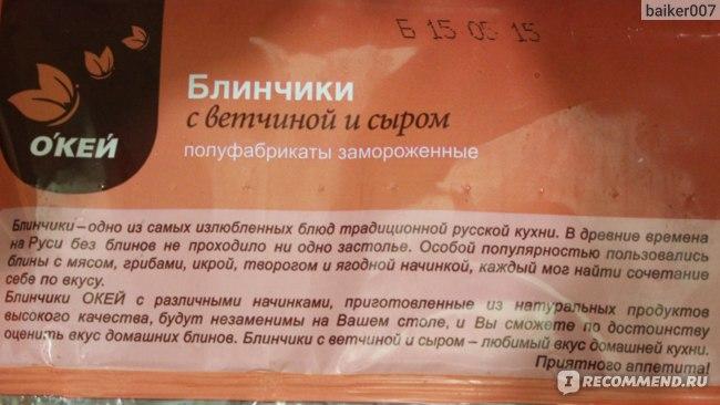 Блинчики О'кей с ветчиной и сыром  370 гр. фото