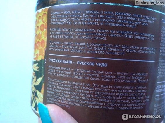 Крем-мыло Таежный травник Натуральное для бани Мед и овсяные хлопья фото