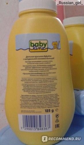 Присыпка Babyline с сосновой пыльцой фото