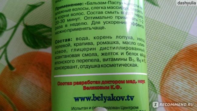 Бальзам-паста для волос Доктор Беляков Восстанавливающая фото