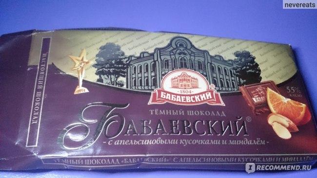 Шоколад темный Бабаевский с апельсиновыми кусочками и миндалем фото