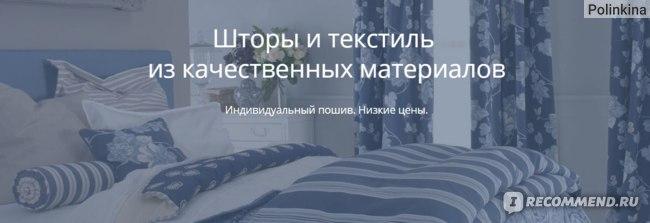 Сайт txservis.ru - Интернет-магазин изделий из текстиля фото