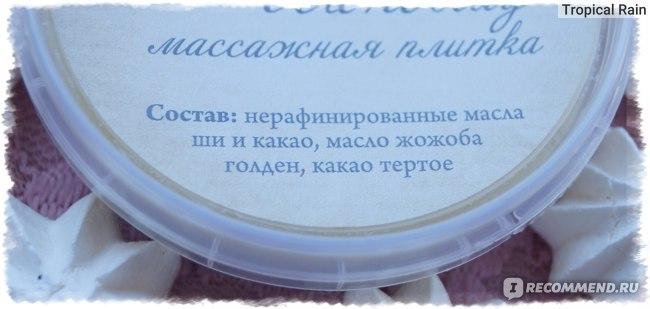 Массажная плитка СпивакЪ Жожоба и шоколад
