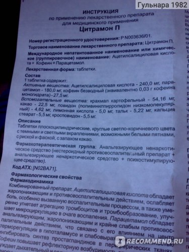 "Лекарственный препарат ОАО ""Татхимфармпрепараты"" Цитрамон П фото"
