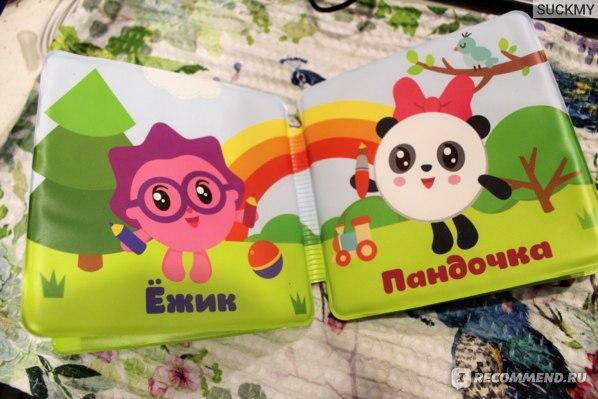 Книжка для купания Lubby Малышарики фото