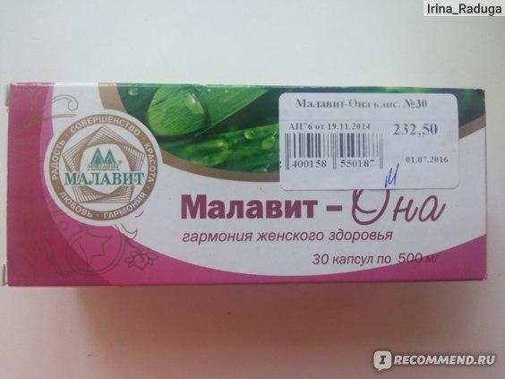 """БАД ООО """"Малавит"""" """"Малавит - Она"""" гармония женского здоровья фото"""