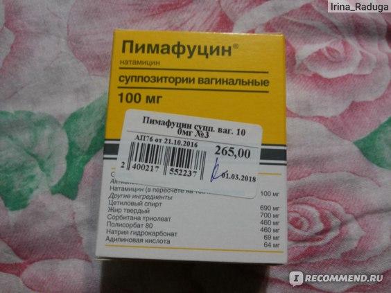 Пимафуцин жжение при использовании 21