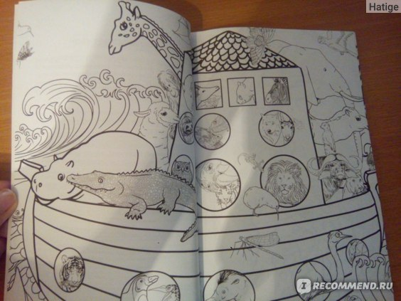 Удивительные животные. Мини-раскраска-антистресс для творчества и вдохновения. Издательство Эскмо фото
