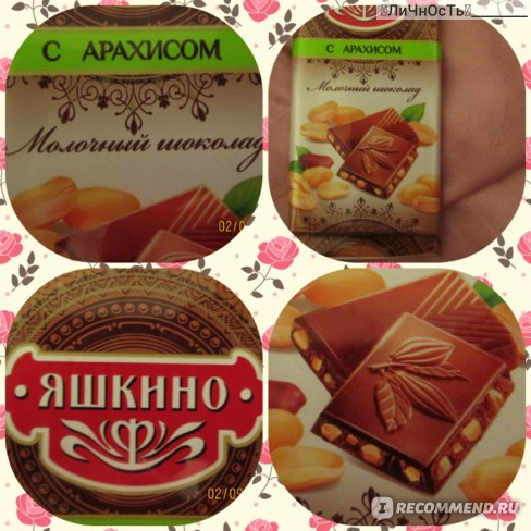 Шоколад молочный Яшкино с арахисом фото