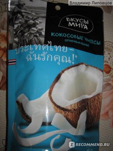 Кокосовые чипсы Вкусы мира Оригинальные  фото