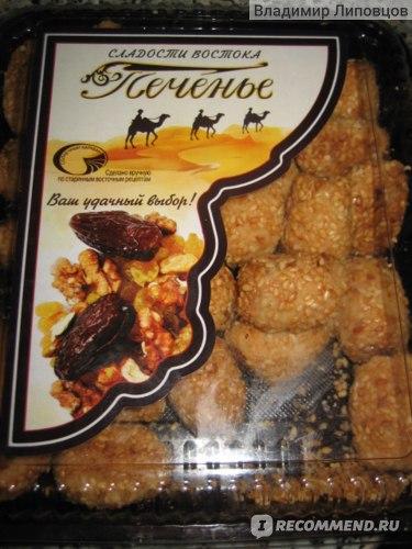 Печенье Сладости Востока Элизе с грецким орехом фото