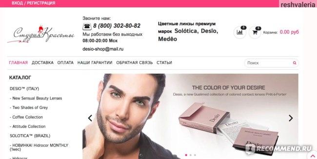 Сайт Интернет-магазин цветных контактных линз www.soloticadesio.ru фото