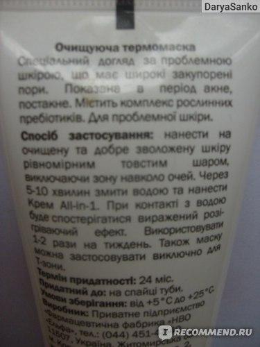 Маска для лица ЭЛЬФА Acnacid для проблемной кожи фото