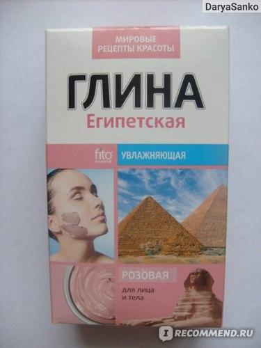 Глина косметическая ФИТОкосметик египетская розовая увлажняющая фото