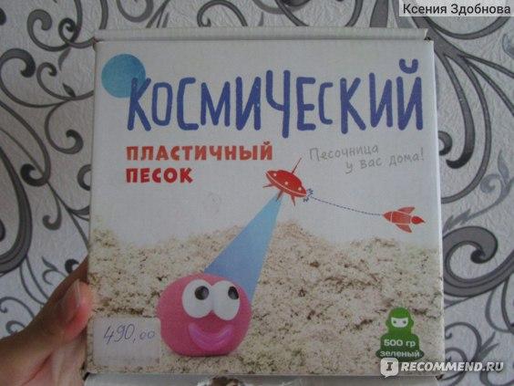 """Космический песок """"Волшебный мир"""" фото"""