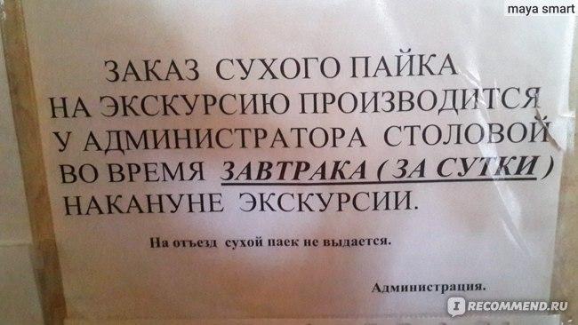 """Пансионат """"Звездный"""", Республика Крым, Судак фото"""
