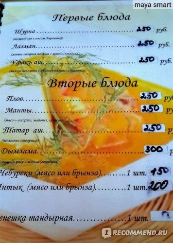 Для примера привожу цены в одном из кафе на Ай-Петри