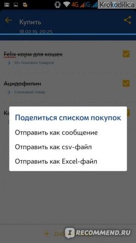 Приложение ЧекСкан  фото