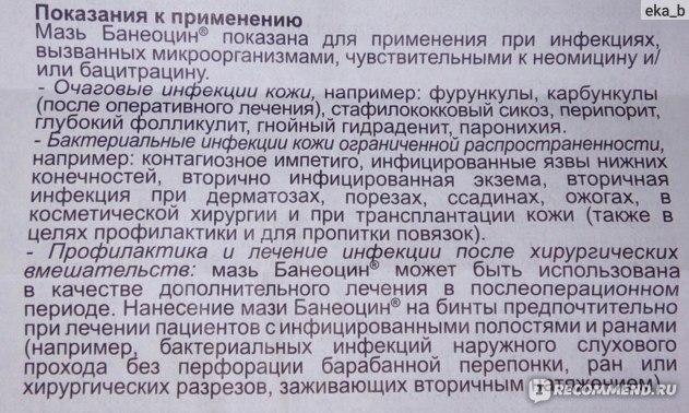 Мазь Sandoz Банеоцин фото