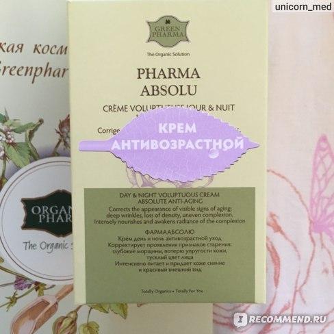 """Крем антивозрастной GREEN PHARMA """"Pharma Absolu (ФармаАбсолю)"""" фото"""