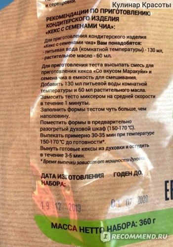 Набор для приготовления Иван-поле Кекс с семенами чиа фото