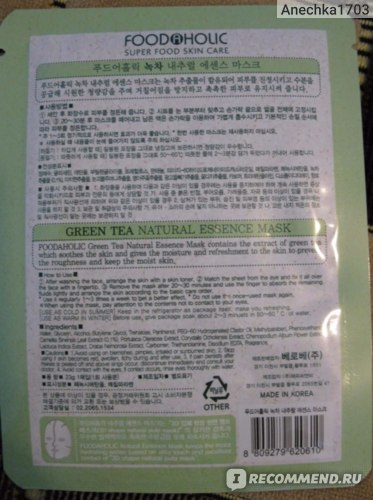 Маска для лица FoodaHolic Green Tea Natural Essence 3D Mask фото