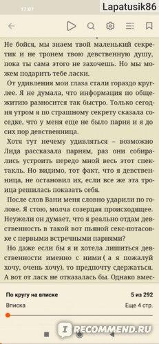 По кругу на вписке. Эмилия Дарк