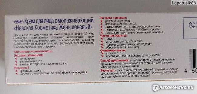 Крем для лица Невская косметика Женьшеневый омолаживающий