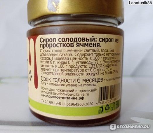 Сироп Древо Жизни Из проростков ячменя