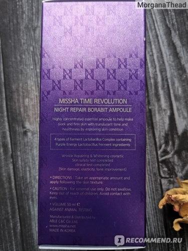 Сыворотка для лица Missha Time revolution Night repair Borabit ampoule фото
