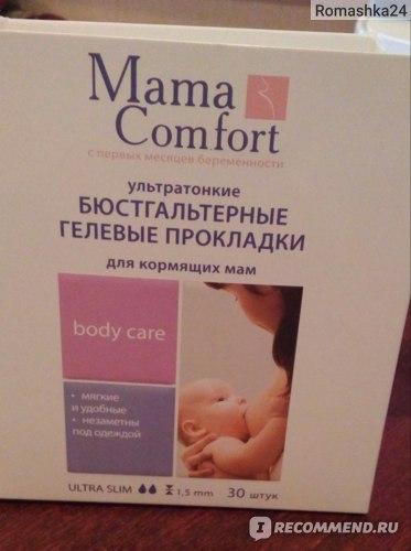 Прокладки для груди Mama Comfort Бюстгалтерные гелевые для кормящих мам фото