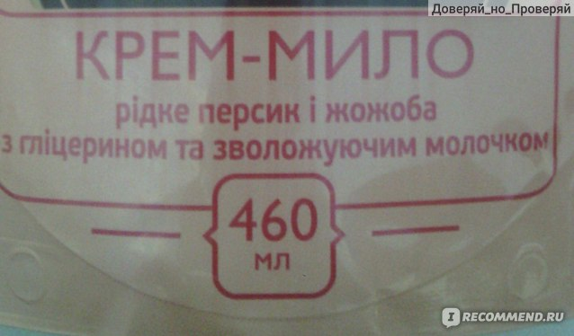 """Крем-мыло """"Своя линия""""  Персик и жожоба с глицерином и увлажняющим молочком 460мл фото"""