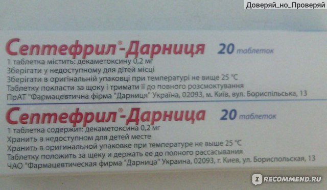 """Таблетки от боли в горле ЗАО Фармацевтическая фирма """"Дарница"""" Септефрил фото"""