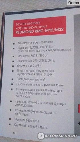 Мультиварка Redmond RMC-M22 фото