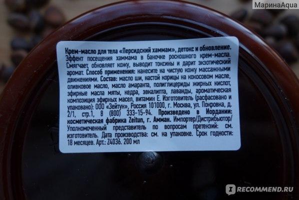 Состав крем-масла