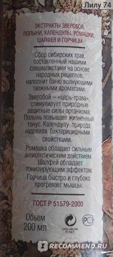 Настой для бани Травы и сборы Агафьи Сибирский травяной сбор УКРЕПЛЯЮЩИЙ фото