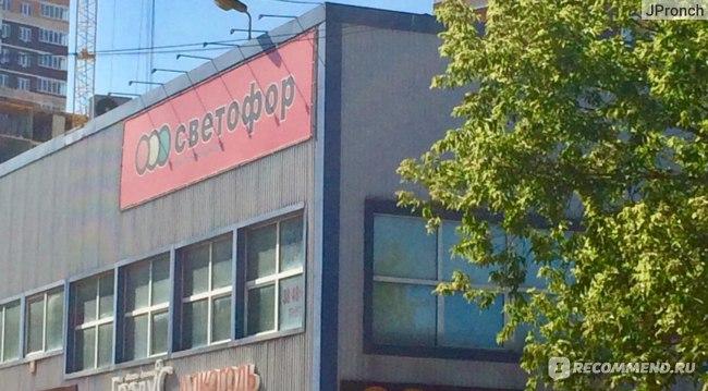 Светофор, сеть магазинов фото