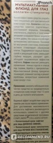 Мультиактивный флюид Compliment COLLAGEN EXPERT для глаз КОЛЛАГЕН-СТИМУЛЯТОР фото