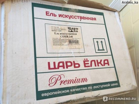 """Ель искусственная Соня 240 """"Царь ёлка"""" фото"""