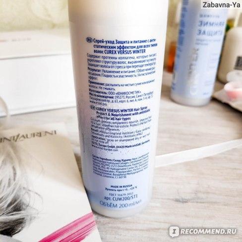 Спрей-уход для волос Estel CUREX Versus Winter