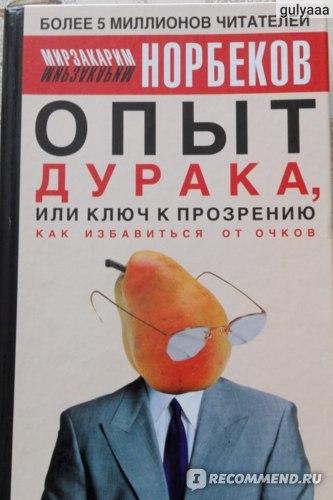 Опыт дурака или ключ к прозрению, Норбеков М. фото