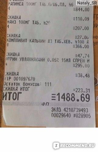 Чек закупки в аптечной сети от 22.06.16