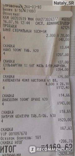 Чек закупки в аптечной сети от 16.07.16