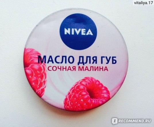 """Масло для губ NIVEA """"Сочная малина"""" фото"""