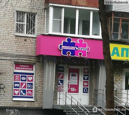 шпили-вили ру магазин пермь - 14